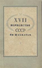 Шахматы > книги > скачать «ХVII первенство СССР по шахматам» Прорвич А.С.  <div id=