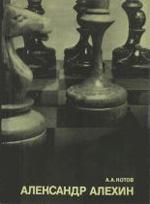 Шахматы > книги  > скачать «Александр Алехин» Котов Александр Александрович Москва.  «Физкультура и спорт», 1973 г., 255 стр.