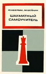 """Шахматы > книги > скачать """"Шахматный самоучитель"""" Авербах Юрий.  <div id="""