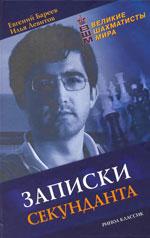 http://webchess.ru/images/ebook/Bareev-Zapiski_sekundanta.jpg