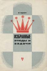 Шахматы > книги > скачать «Избранные этюды и задачи» Брон Владимир Акимович Москва.  <div id=