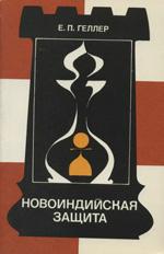 Шахматы > книги > скачать «Новоиндийская защита» Геллер Ефим Петрович Москва.  <div id=