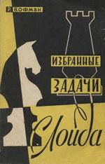 Кофман Рафаил Моисеевич «Избранные задачи С. Лойда»