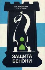 Шахматы > книги > скачать «Зашита Бенони» Кондратьев Павел, Столяр Ефим Москва.  <div id=