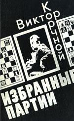 Шахматы > книги > скачать «Избранные партии» Корчной Виктор Львович Санкт-Петербург.  <div id=