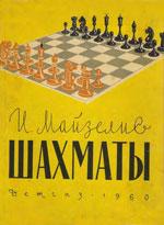 учебники по шахматам для начинающих