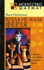 Шахматные книги pdf