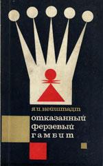 Книга ферзевый гамбит серия теор