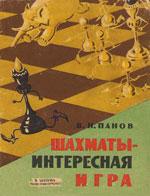 Шахматы > книги > скачать «Шахматы – интересная игра» Панов Василий Николаевич Москва.  <div id=