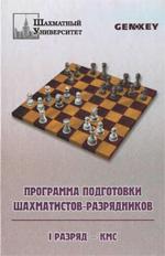 Скачать шахматной программе для 2 разряда