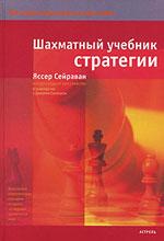 Шахматы > книги > скачать «Шахматный учебник стратегии» Сейраван Яссер Москва.  <div id=