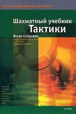 Шахматы > книги > скачать «Шахматный учебник тактики» Сейраван Яссер Москва.  <div id=