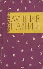 «Лучшие партии» Симагин  Владимир Павлович Москва. «Физкультура и спорт», 1963 г., 112 стр.