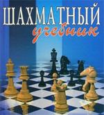 Шахматы самоучитель скачать бесплатно