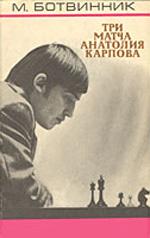 ИШФ: Ритуал Киппур-Каппарос в матчах на первенство мира Botvinnik_3_matcha
